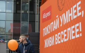 AliExpress устраивает масштабную российскую распродажу