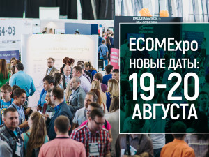 ECOM Expo'20 переносится на август
