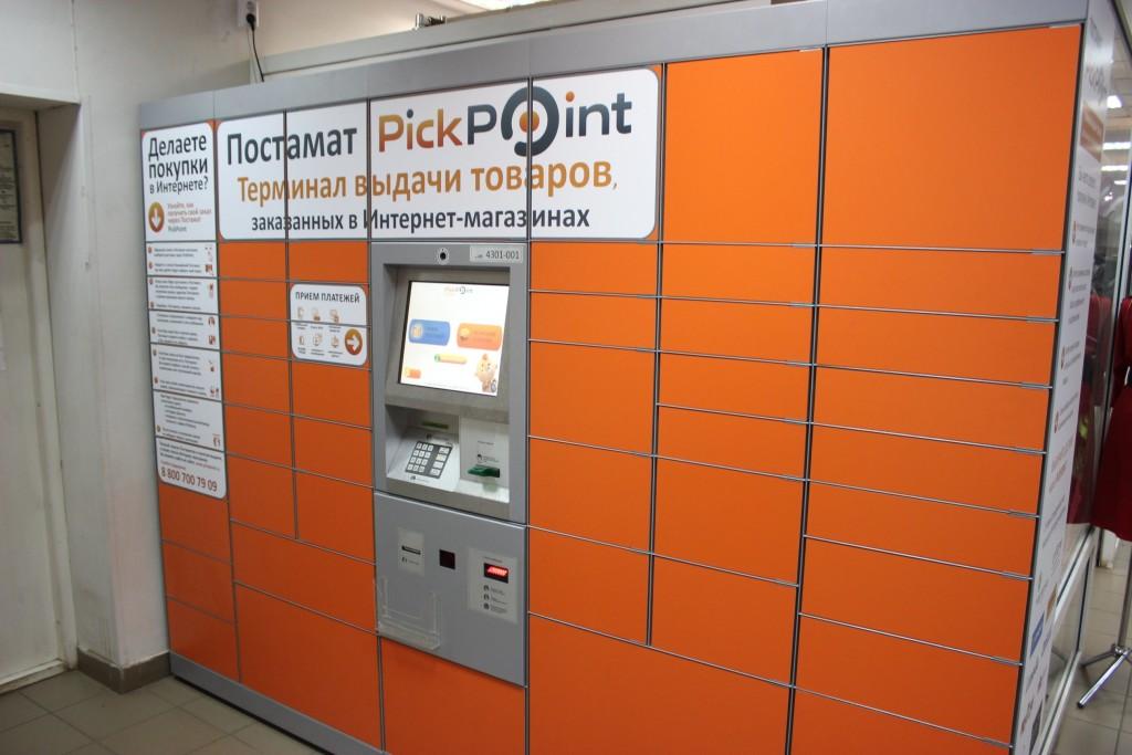 PickPoint предупредил о закрытии части ПВЗ и постаматов