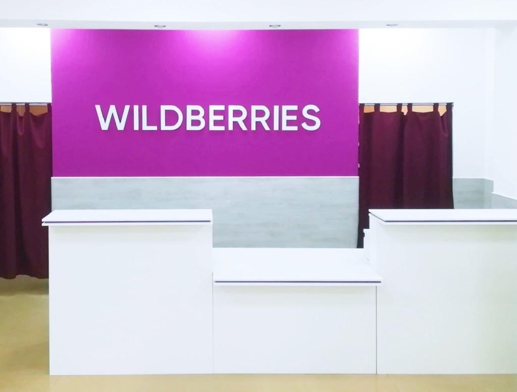 Wildberries открыл Центр экспертизы на Кавказе
