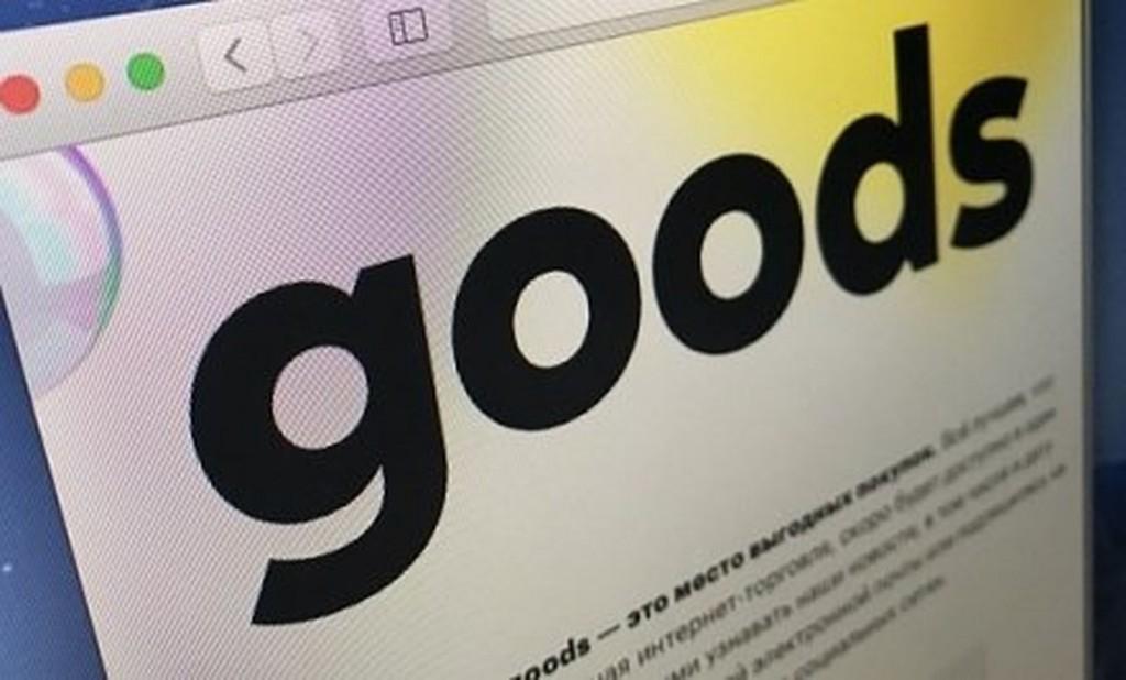 Goods поднял комиссии для продавцов
