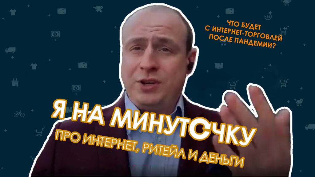 """Иван Кургузов: """"Я уверен, что ecommerce вырастет. Тот, который выживет"""""""