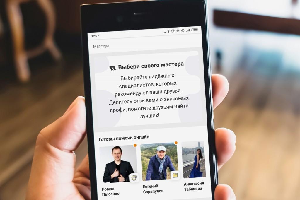 """""""Одноклассники"""" откроют витрину услуг для малого и среднего бизнеса"""