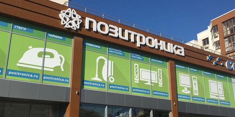 """""""Позитроника"""" начала продавать в интернет-магазине бакалею"""