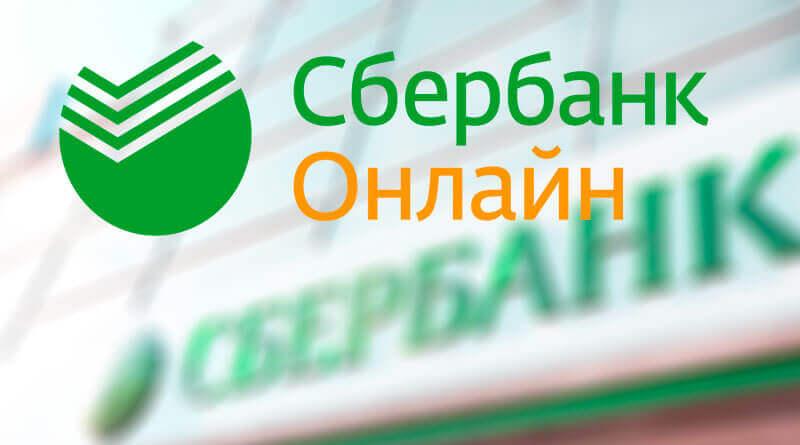 """В """"Сбербанк онлайн"""" появился маркетплейс с предложениями партнеров"""