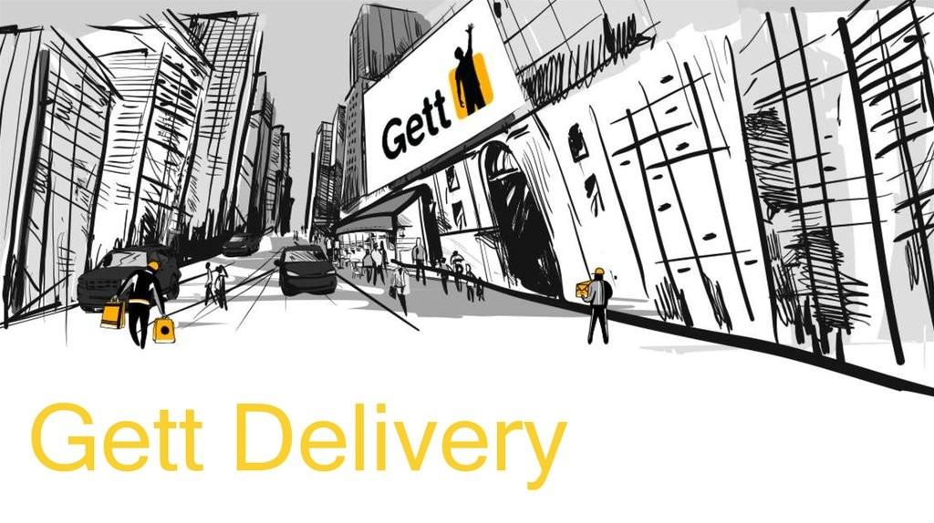 Gett и Boxberry доставят посылки из зарубежных интернет-магазинов на дом