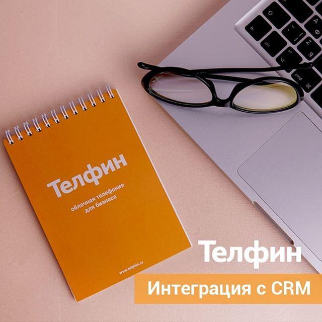 Телфин проведет вебинар по дистанционным продажам
