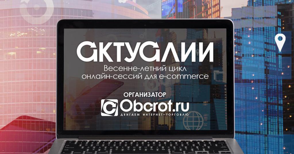 Oborot.ru запускает антикризисные онлайн-сессии