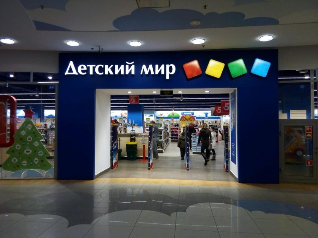 """В апреле доля онлайна в продажах """"Детского мира"""" составила 42%"""