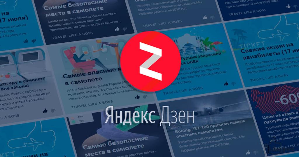 "В Яндекс.Дзене появится нативная реклама Маркета и ""Беру"""