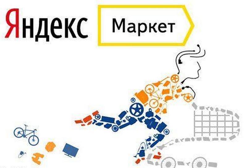 В приложении Яндекс.Маркета появилась лента с информацией о товарах