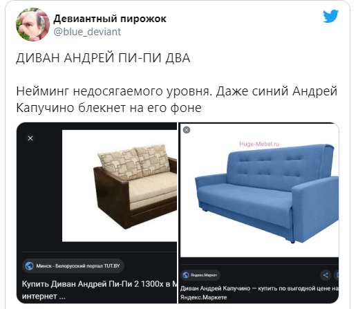 Какой ты диван2