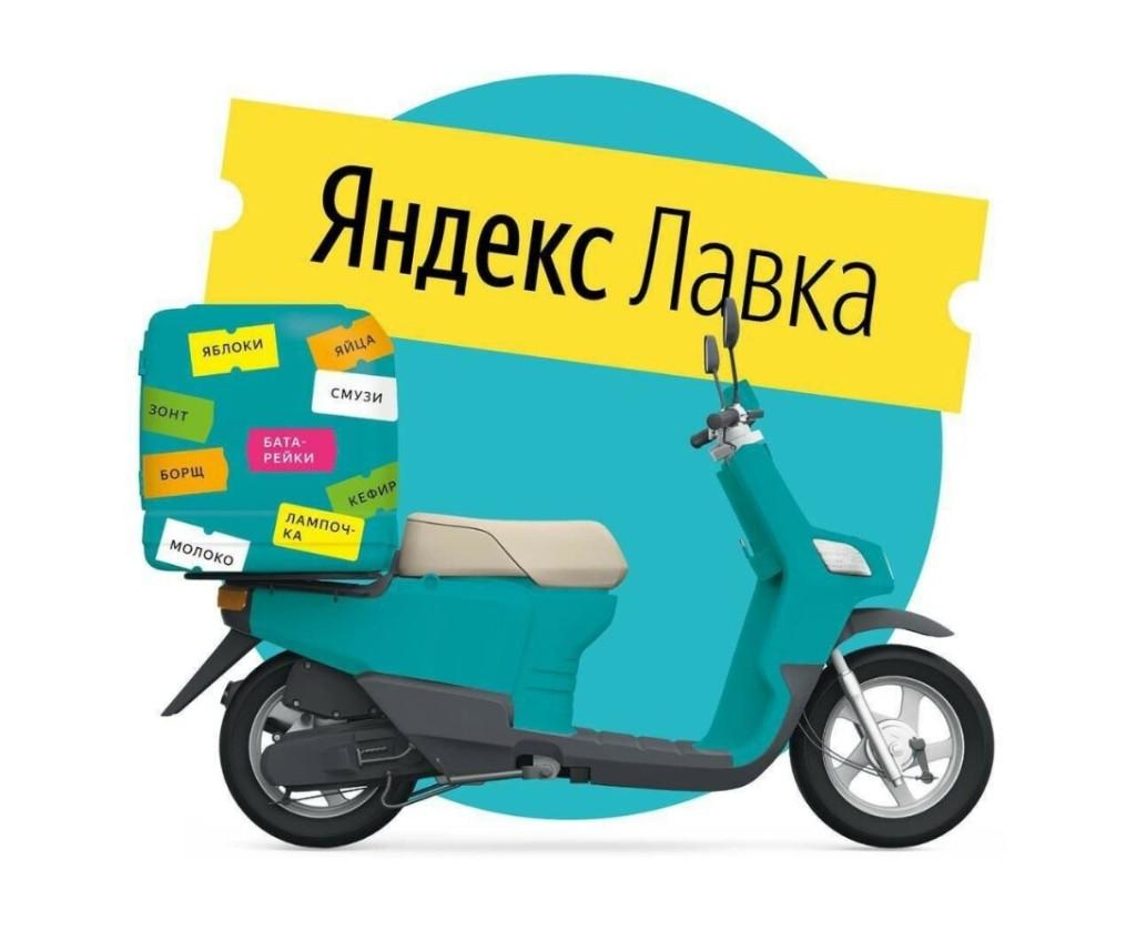 Яндекс.Лавка запустила ночную экспресс-доставку