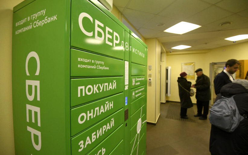 Сберлогистика начала доставлять с AliExpress Россия