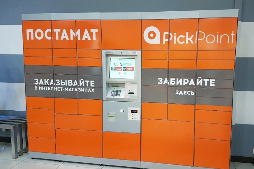 PickPoint вошел в АКИТ