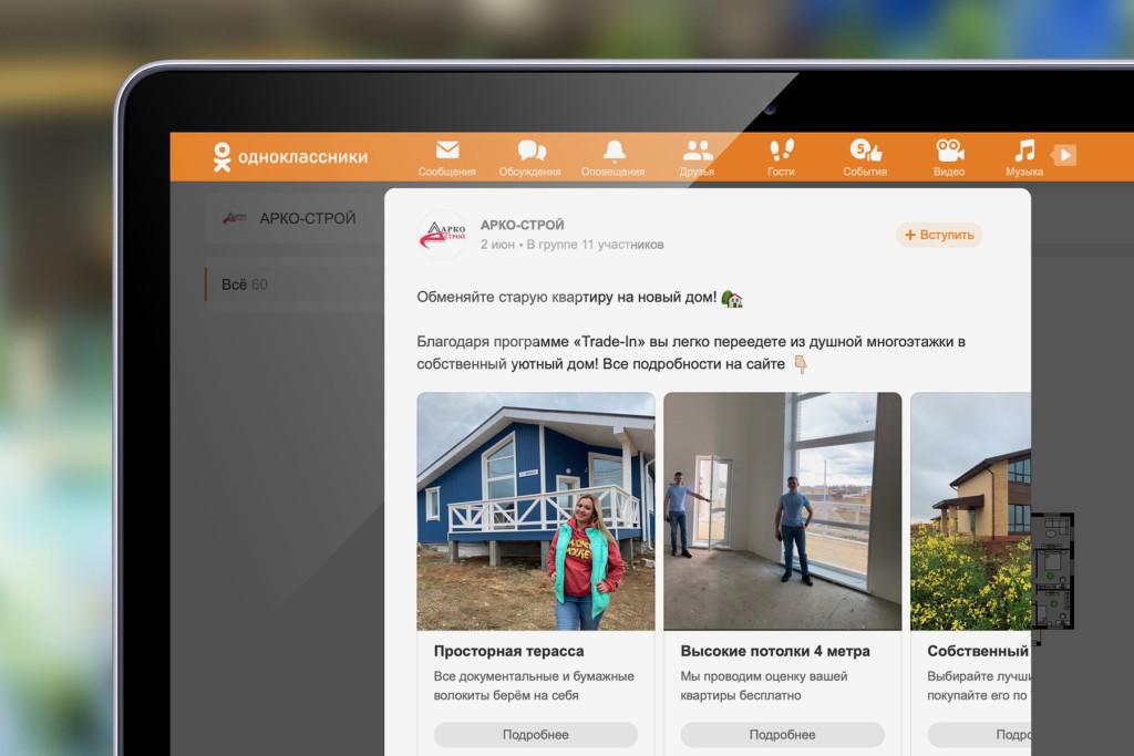 """""""Одноклассники"""" разрешили публиковать товарные """"карусели"""""""