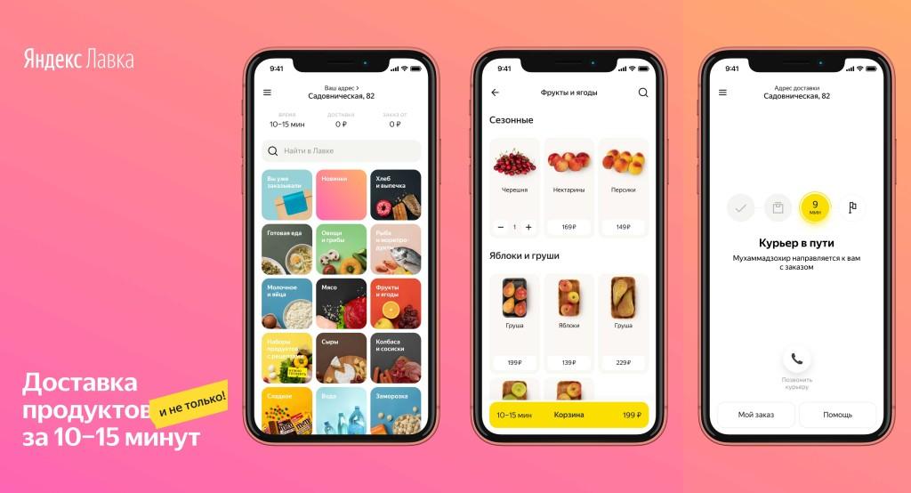 У Яндекс.Лавки появилось мобильное приложение