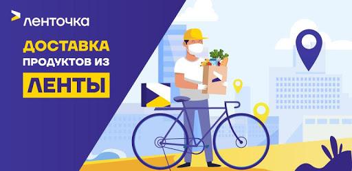 """""""Лента"""" запустила экспресс-доставку в Санкт-Петербурге"""