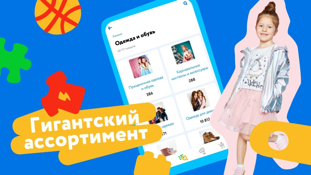 """Мобильное приложение принесло """"Детскому миру"""" половину от всех онлайн-заказов за полгода"""