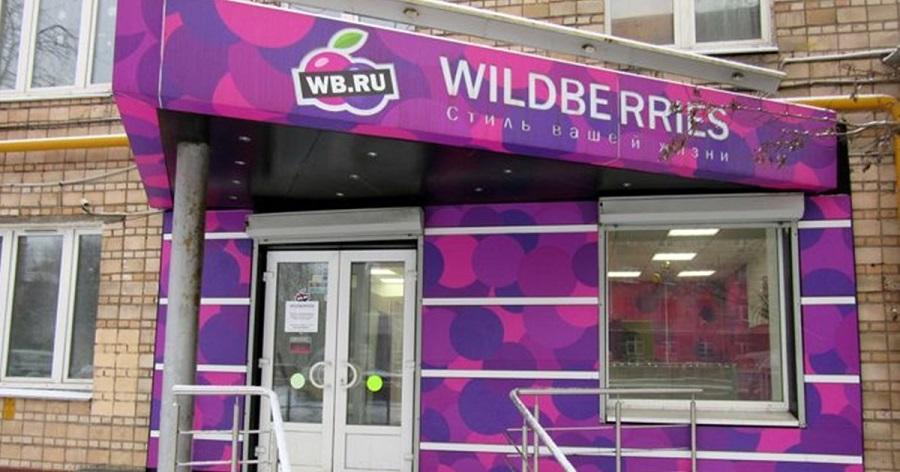 Wildberries в мае продал максимальное количество товара за свою историю