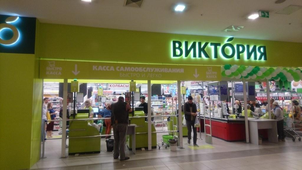 """На goods.ru появились товары из супермаркета """"Виктория"""""""