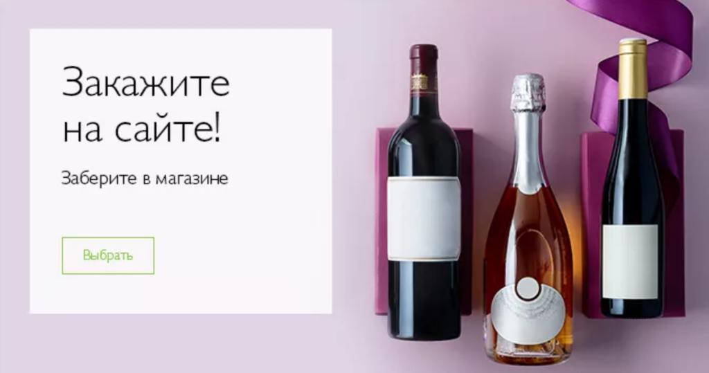 """""""Азбука Вкуса"""" даст выбрать алкоголь в онлайне"""
