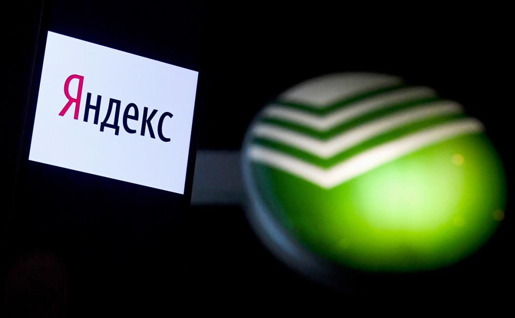 """Сбербанк и """"Яндекс"""" разделили имущество"""