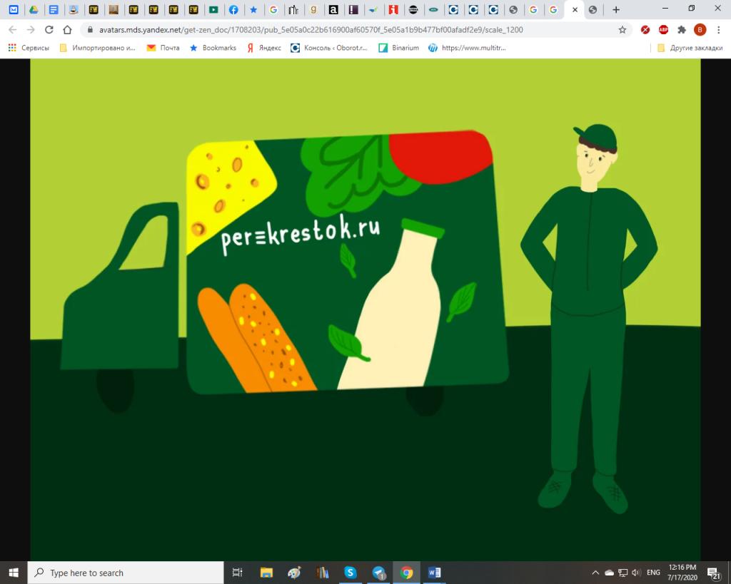 Perekrestok.ru расширил географию доставки на 3 тысячи квадратных километров