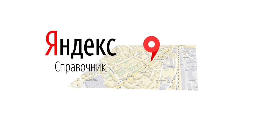 Яндекс расскажет, из каких сервисов в интернет-магазин приходят клиенты