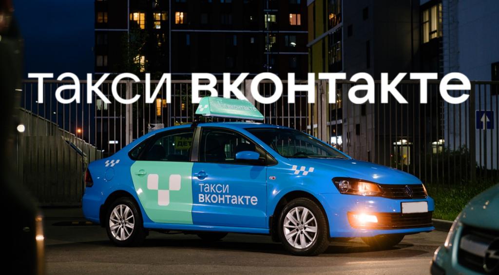 """""""Ситимобил"""" сменил бренд VK Taxi на """"Такси ВКонтакте"""" и запустил федеральную рекламную кампанию"""
