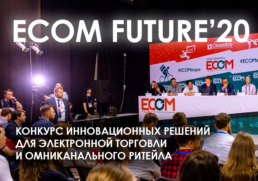 Определены финалисты конкурса ECOM Future'20