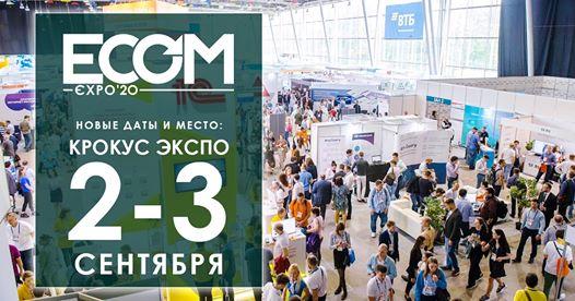 """ECOM Expo'20 2-3 сентября в """"Крокус Экспо"""""""