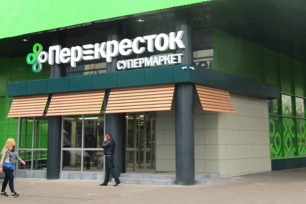 Впрок. Perekrestok Online меняет ассортимент и название