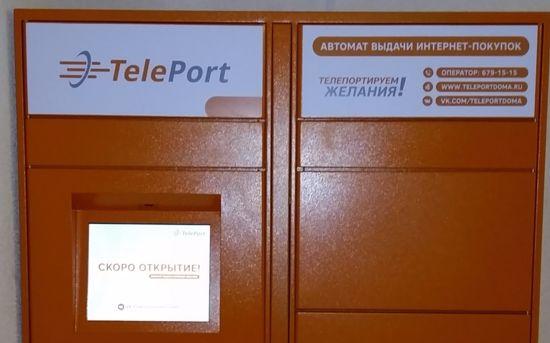 TelePort предлагает интернет-магазинам подключить 500 постаматов без интеграции и дополнительных затрат