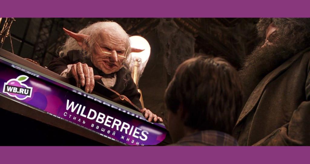 Начали с Магадана. Wildberries осторожно экспериментирует платными возвратами и снижением скидок