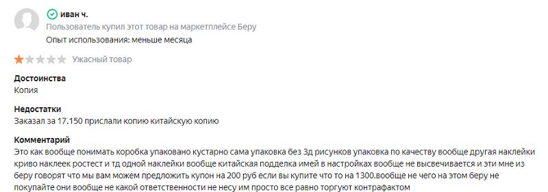 Жалобы2