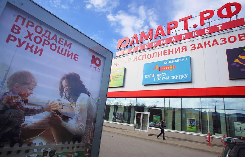 """Товарные знаки """"Юлмарта"""" хотят продать очень дорого"""