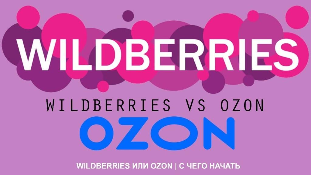 Ozon vs Wildberries: про продвижение, возвраты и когда от них ждать денег