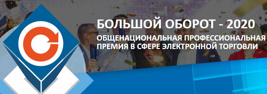 """Определены финалисты премии """"Большой оборот-2020"""""""