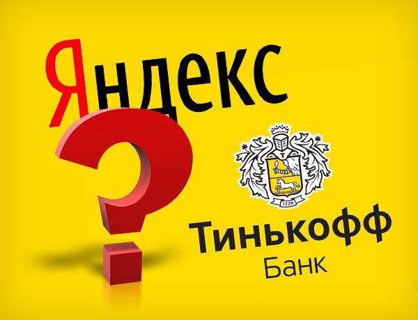 """Яндекс"" передумал покупать банк ""Тинькофф"" за $5,5 млрд"