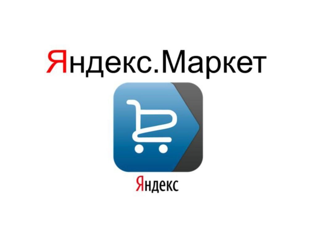 """Маркетплейса """"Беру"""" больше нет. Он влился в Яндекс.Маркет"""