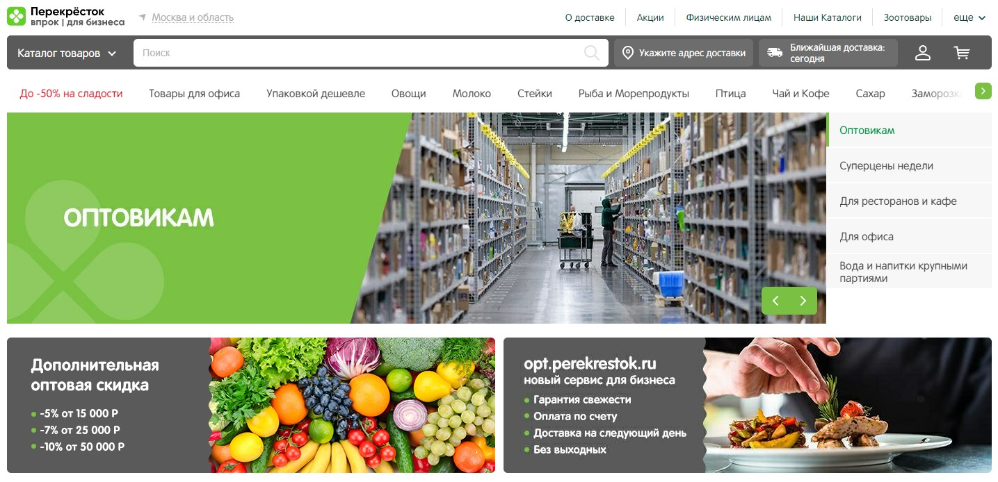 Opt.Vprok.ru продажа продуктов по безналу в Перекресток