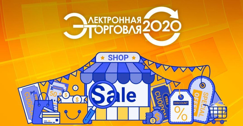 """Конференция """"Электронная торговля-2020"""" стартует уже завтра!"""
