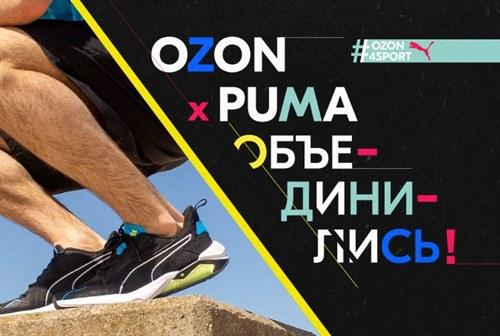 Как Puma увеличила продажи на Ozon более чем вдвое