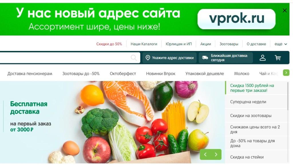 Vprok.ru: новый бренд в портфеле X5 Retail Group?