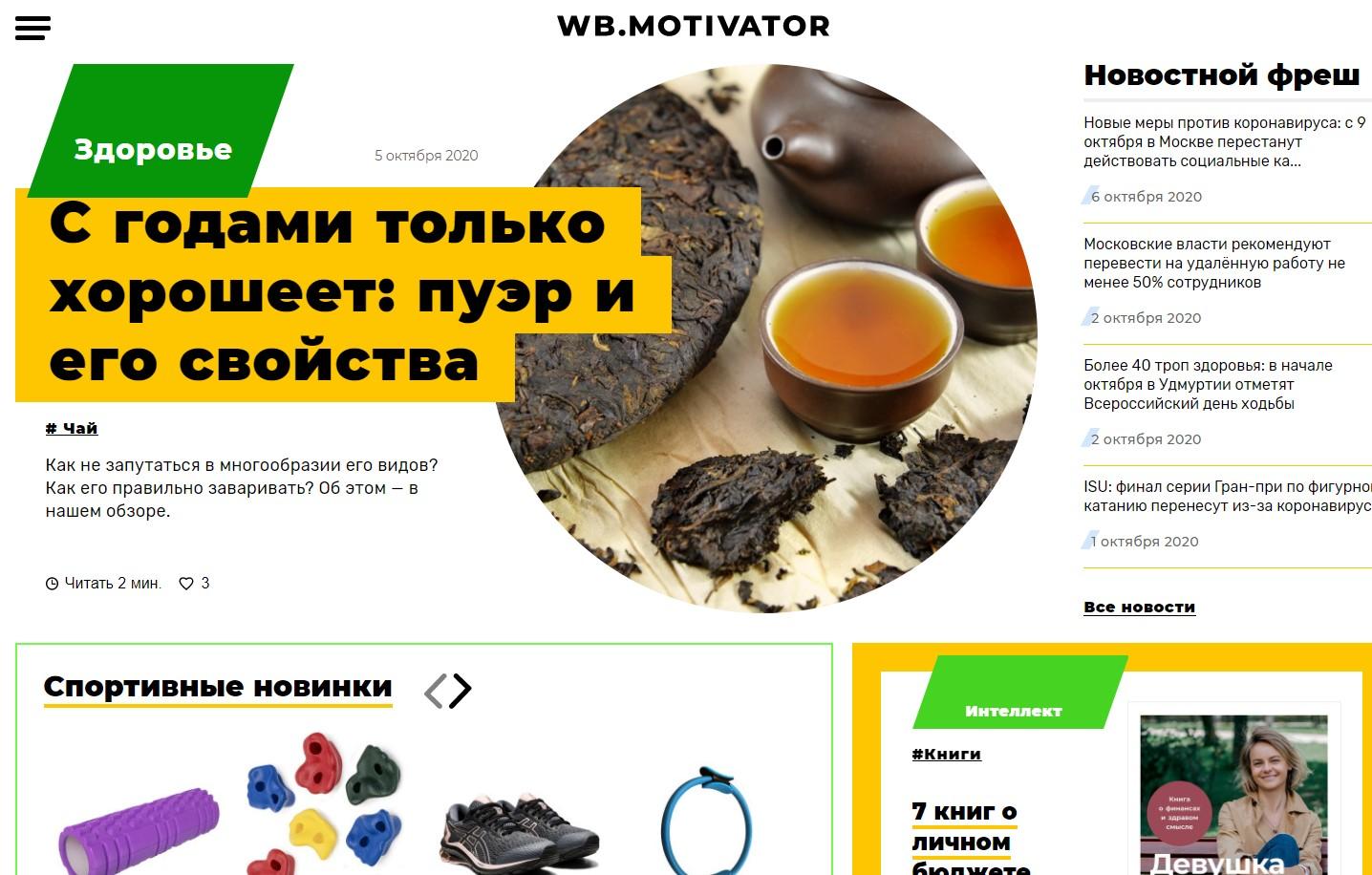 WBMotivator
