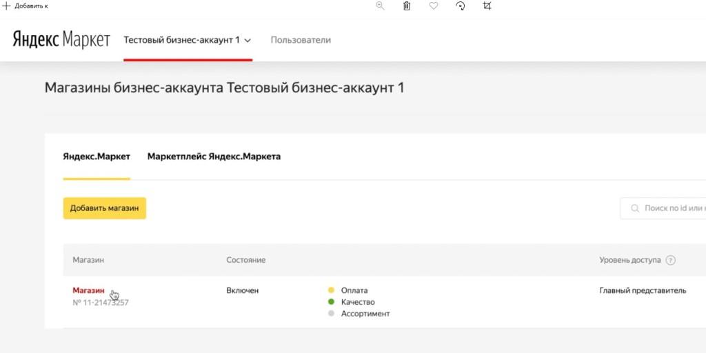 """""""Яндекс"""" открывает бизнес-аккаунты: Маркет, маркетплейс, Доставка и все прочее """"в одном флаконе"""""""