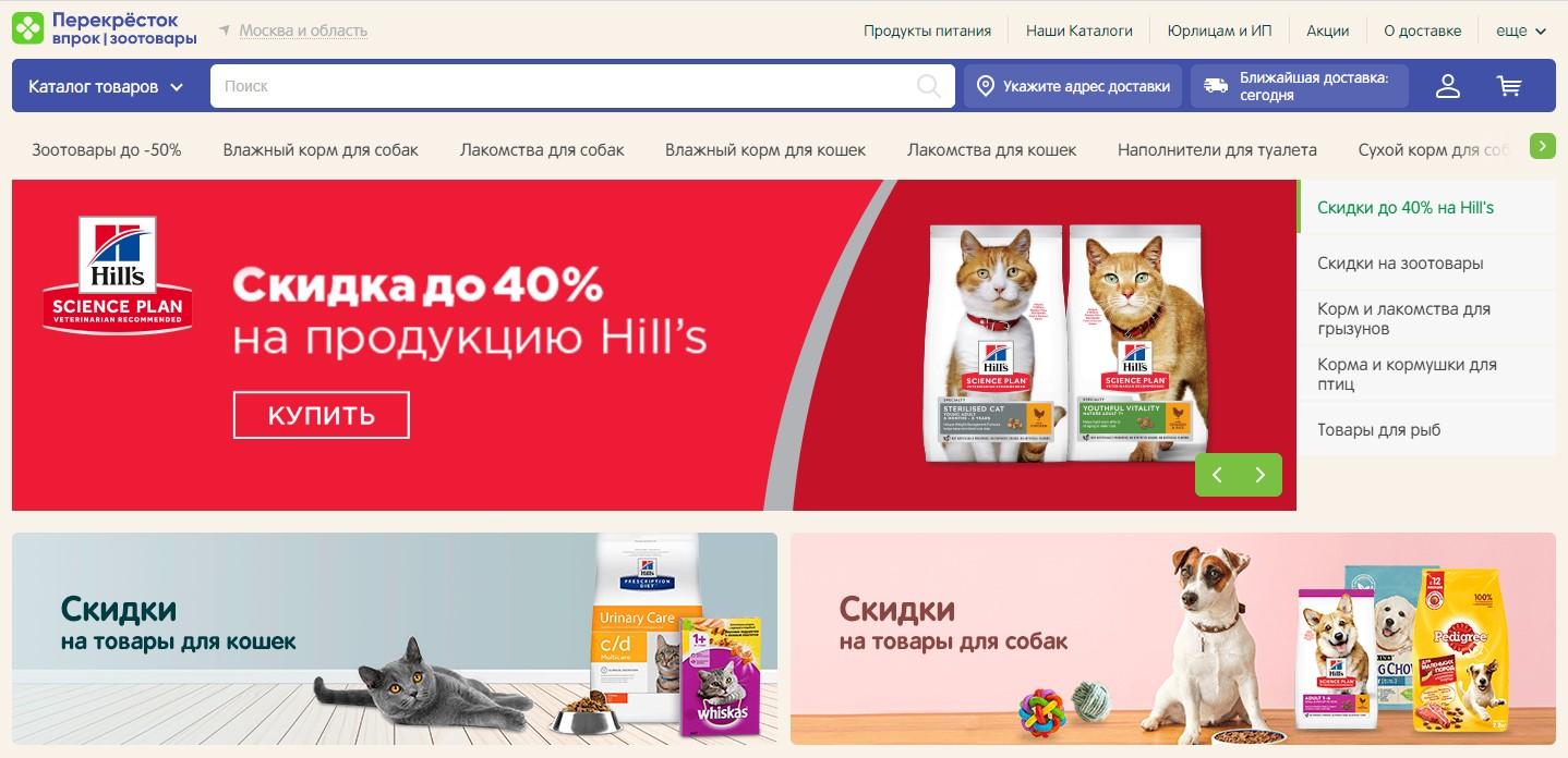Zoo.Vprok.ru Зоотовары от Перекресток Впрок