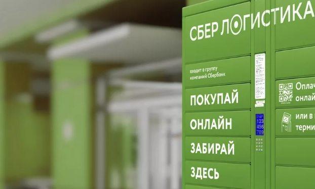 Банк как ПВЗ: в отделениях Сбера теперь принимают и выдают посылки