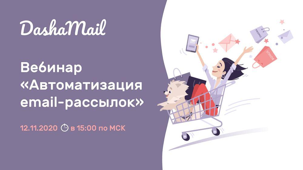 DashaMail Webinar